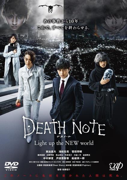 デスノート Light up the NEW worldのジャケット写真
