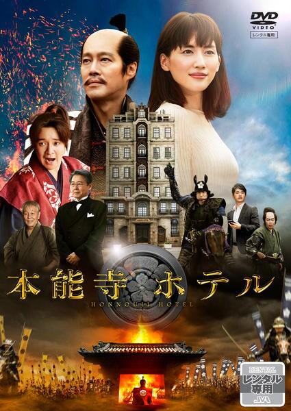 本能寺ホテルのジャケット写真