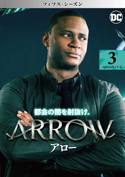 ARROW アロー フィフス・シーズン Vol.3の評価・レビュー(感想)・ネタバレ