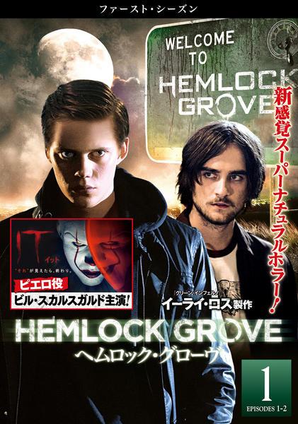 ヘムロック・グローヴ ファースト・シーズン Vol.1の評価・レビュー(感想)・ネタバレ