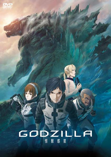 GODZILLA 怪獣惑星の評価・レビュー(感想)・ネタバレ
