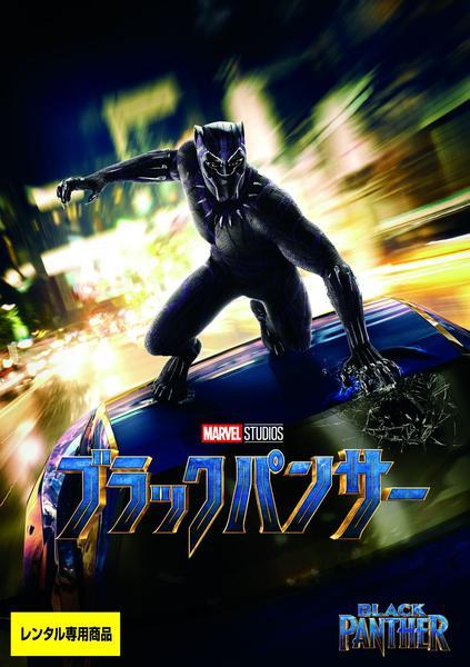 ブラックパンサーの評価・レビュー(感想)・ネタバレ