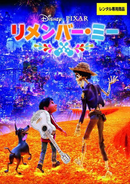 リメンバー・ミー (2017)の評価・レビュー(感想)・ネタバレ