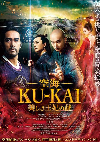 空海 -KU-KAI- 美しき王妃の謎のジャケット写真