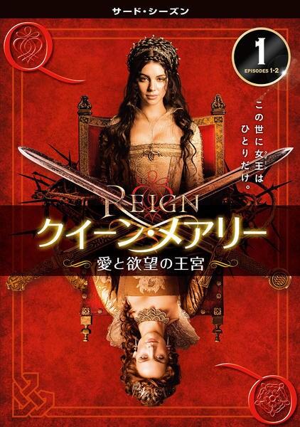 REIGN/クイーン・メアリー ~愛と欲望の王宮~ サード・シーズン Vol.1の評価・レビュー(感想)・ネタバレ