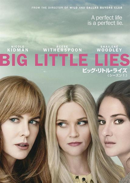 ビッグ・リトル・ライズ シーズン1 1の評価・レビュー(感想)・ネタバレ