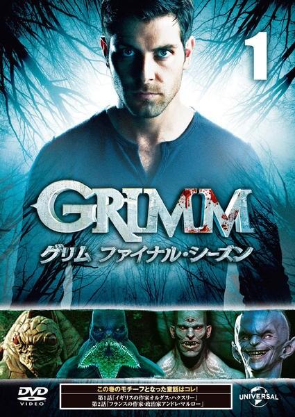 GRIMM/グリム ファイナル・シーズン VOL.1の評価・レビュー(感想)・ネタバレ
