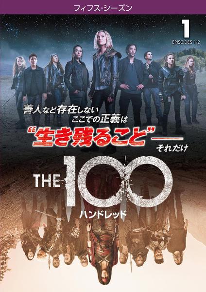 THE 100/ハンドレッド フィフス・シーズン Vol.1の評価・レビュー(感想)・ネタバレ