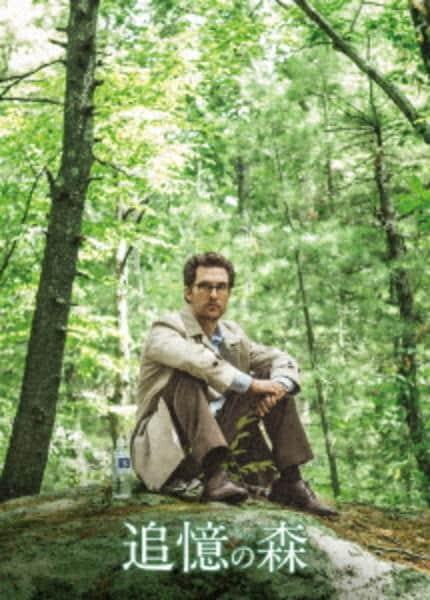 追憶の森のジャケット写真