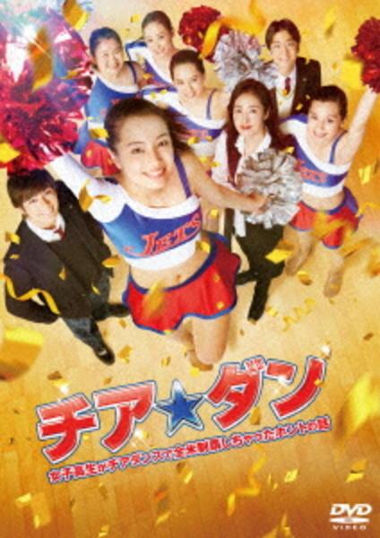チア☆ダン~女子高生がチアダンスで全米制覇しちゃったホントの話~のジャケット写真
