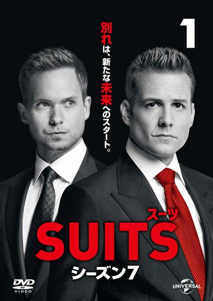 SUITS/スーツ シーズン7 Vol.1の評価・レビュー(感想)・ネタバレ