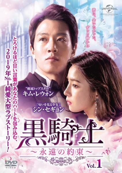 黒騎士~永遠の約束~ Vol.1の評価・レビュー(感想)・ネタバレ