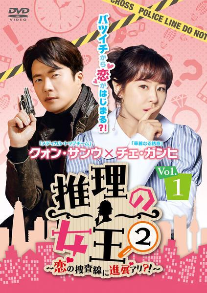 推理の女王2~恋の捜査線に進展アリ?!~ Vol.1の評価・レビュー(感想)・ネタバレ