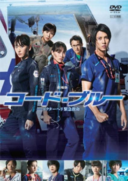 劇場版コード・ブルー ドクターヘリ緊急救命のジャケット写真
