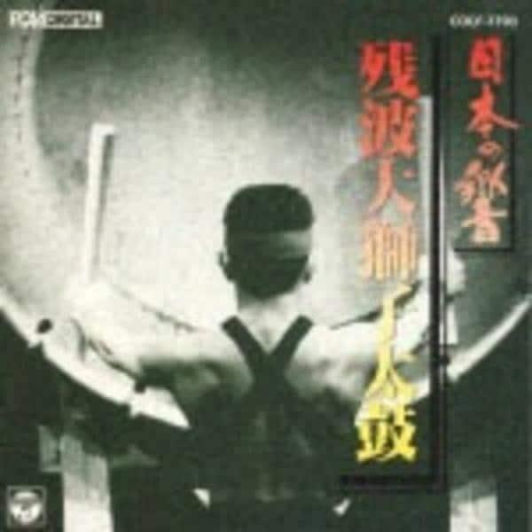 日本の響3 残波大獅子太鼓