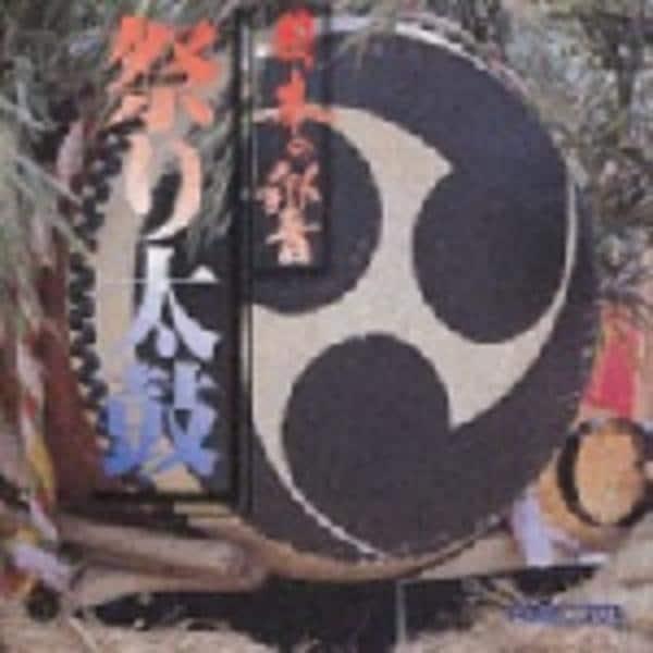日本の響2 祭り太鼓