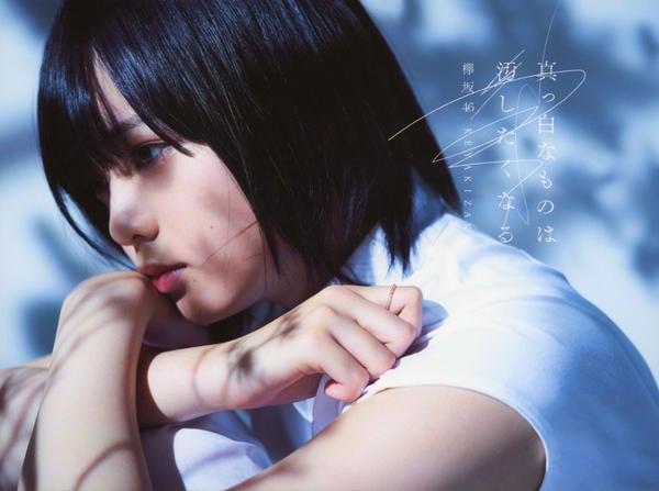 真っ白なものは汚したくなる(2CD+DVD)(Type A)
