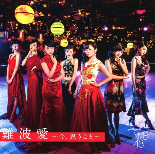 難波愛~今、思うこと~(初回限定盤)(DVD付)(Type-N)