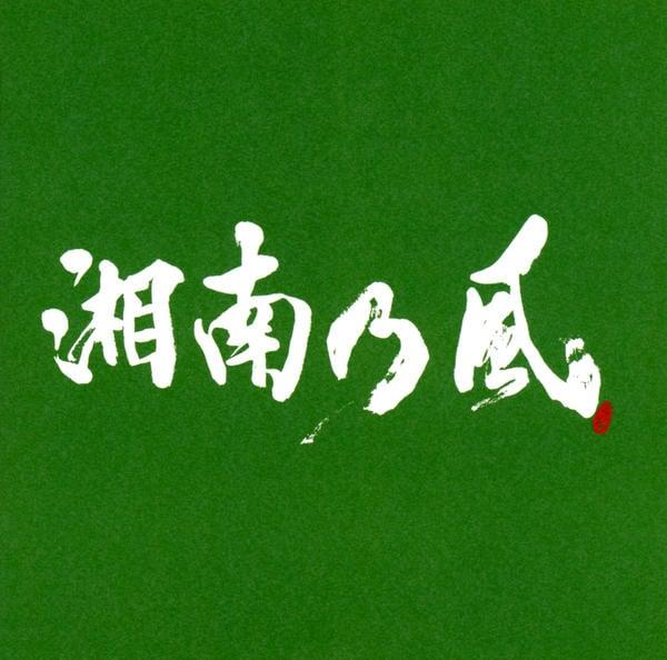 湘南乃風~一五一会~の評価・レビュー(感想)・ネタバレ