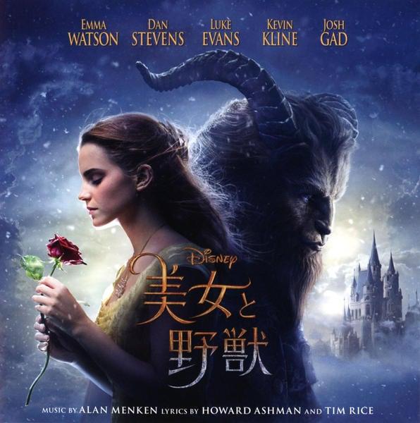 美女と野獣 オリジナル・サウンドトラック(実写映画)(英語版)(期間限定フラッシュプライス盤)