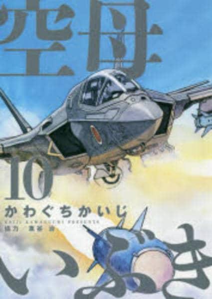 空母いぶき 10の評価・レビュー(感想)・ネタバレ