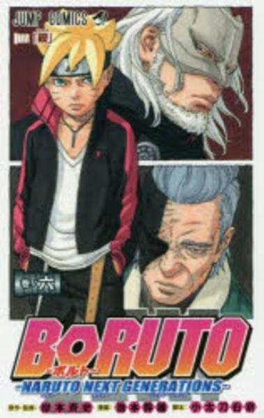 BORUTO-NARUTO NEXT GENERATIONS- 6の評価・レビュー(感想)・ネタバレ