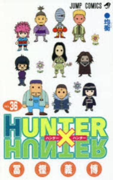 HUNTER×HUNTER 36の評価・レビュー(感想)・ネタバレ