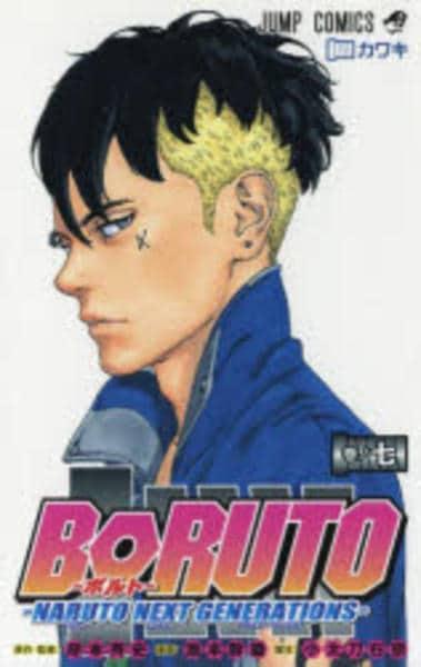 BORUTO-NARUTO NEXT GENERATIONS- 7の評価・レビュー(感想)・ネタバレ