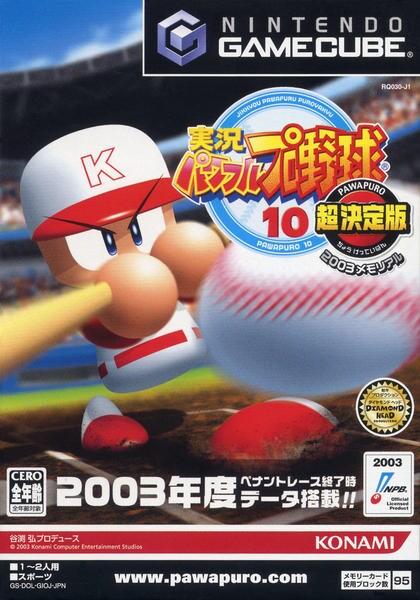実況パワフルプロ野球10 超決定版2003メモリアルのジャケット写真