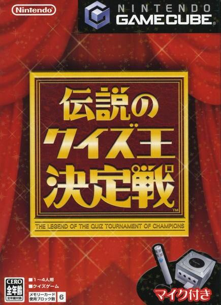 伝説のクイズ王決定戦(GC)のジャケット写真