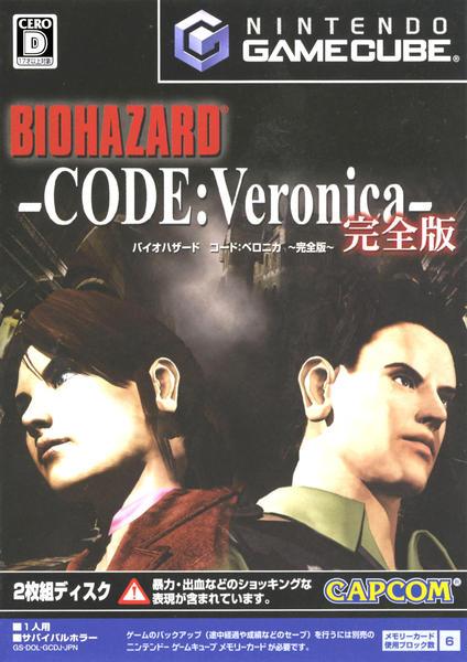 バイオハザード コード:ベロニカ 完全版のジャケット写真