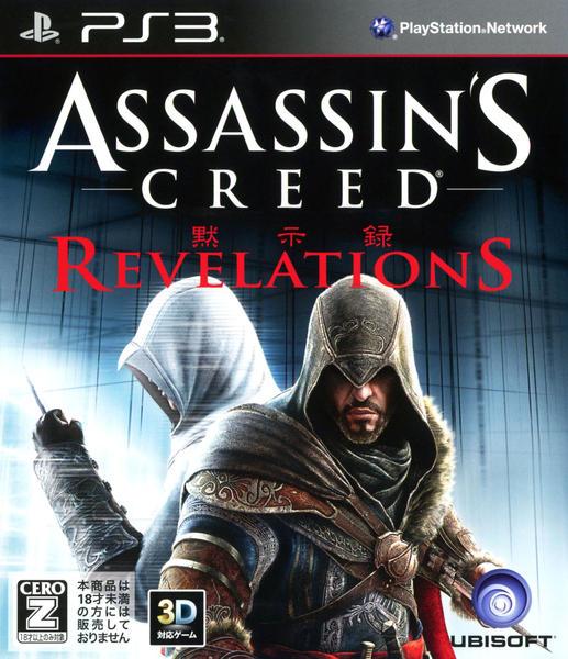 ASSASSIN'S CREED REVELATIONSのジャケット写真