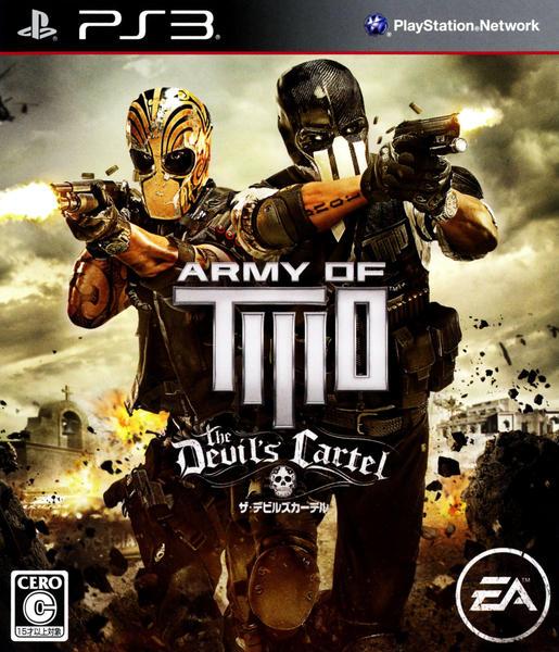 Army of TWO ザ・デビルズカーテルのジャケット写真