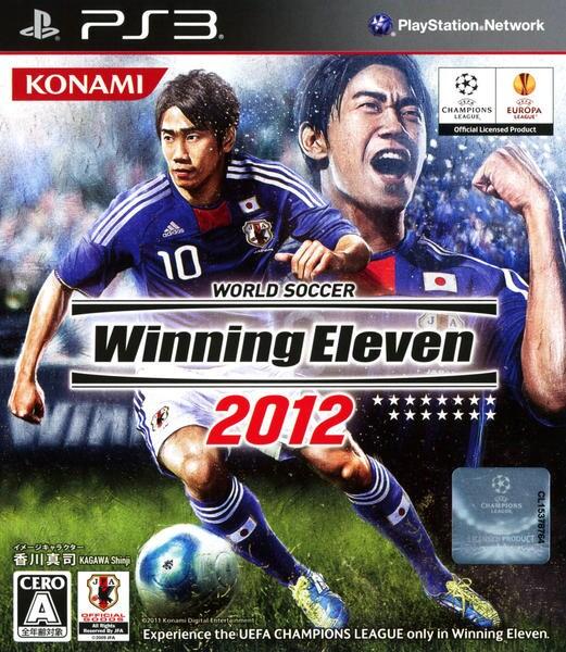 ワールドサッカー ウイニングイレブン 2012のジャケット写真