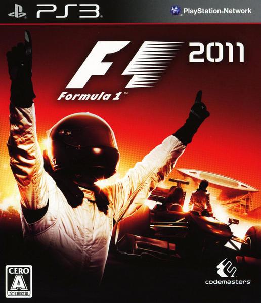 F1 2011のジャケット写真