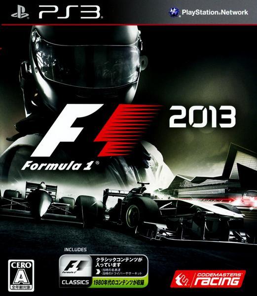 F1 2013のジャケット写真