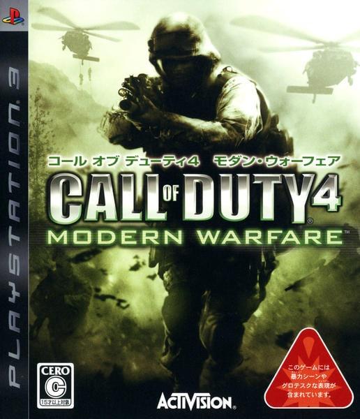 Call of Duty4 MODERN WARFAREのジャケット写真