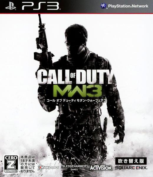 Call of Duty MODERN WARFARE3のジャケット写真