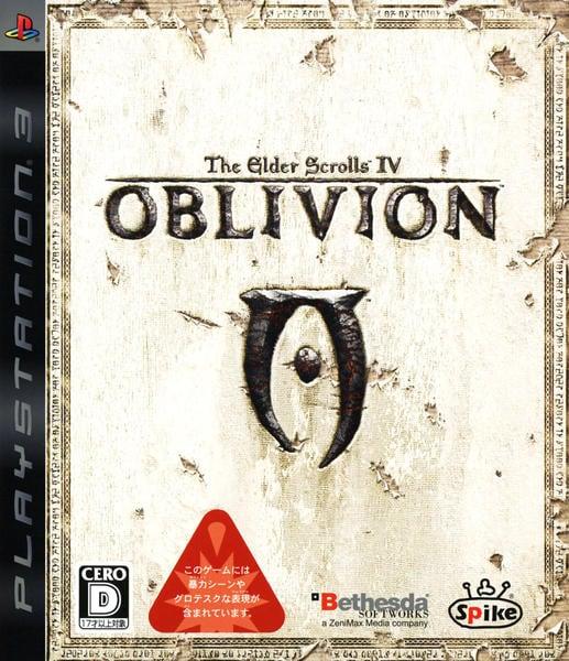 The Elder Scrolls IV: オブリビオンのジャケット写真