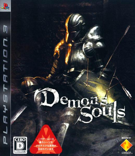Demon's Soulsのジャケット写真