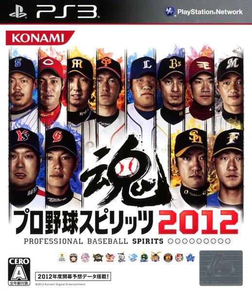 プロ野球スピリッツ2012のジャケット写真