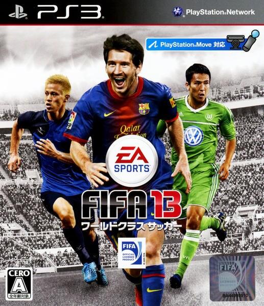FIFA 13 ワールドクラスサッカーのジャケット写真