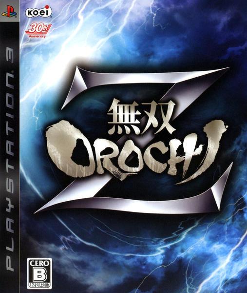 無双OROCHI Zのジャケット写真
