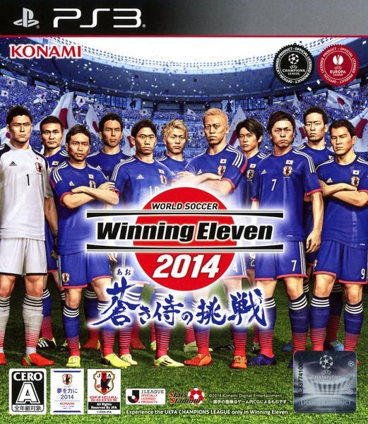 ワールドサッカーウイニングイレブン 2014 蒼き侍の挑戦のジャケット写真