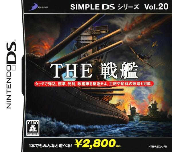 THE 戦艦 SIMPLE DS シリーズ Vol.20のジャケット写真