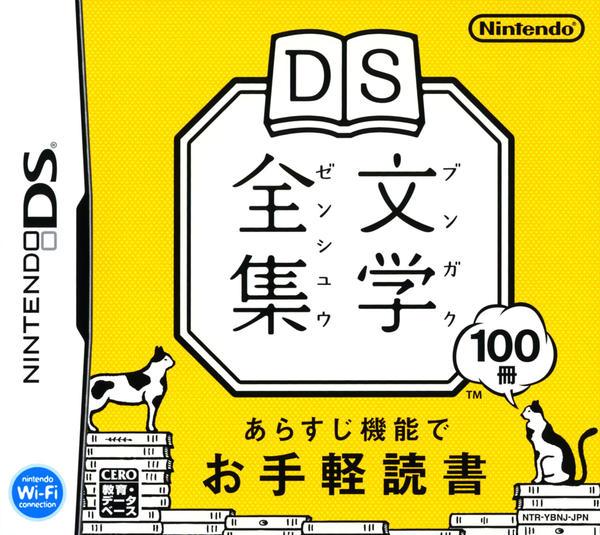 DS文学全集のジャケット写真