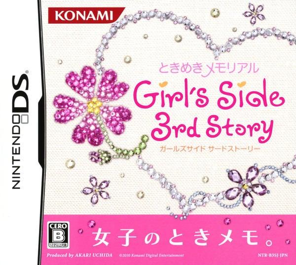 ときめきメモリアル Girl's Side 3rd Storyのジャケット写真