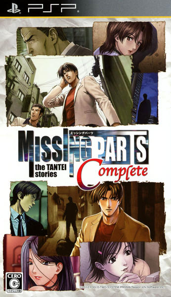 MISSINGPARTS the TANTEI stories Completeのジャケット写真