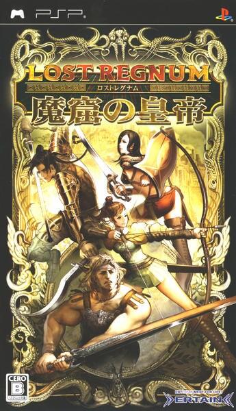 LOST REGNUM ~魔窟の皇帝~の評価・レビュー(感想)・ネタバレ