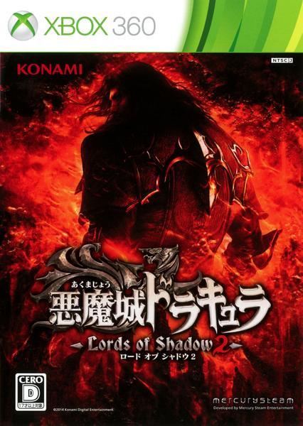 悪魔城ドラキュラ Lords of Shadow 2のジャケット写真